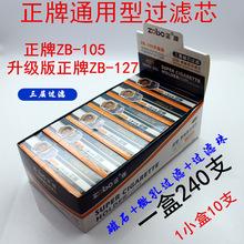 zobo正牌zb105升级版zb-127通用烟芯三重磁石烟嘴过滤芯/ 240个