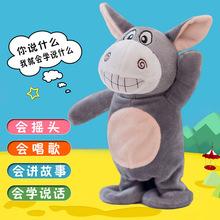 厂家直销电动毛驴毛绒玩具会录音唱歌走路儿童安抚玩偶益智玩具