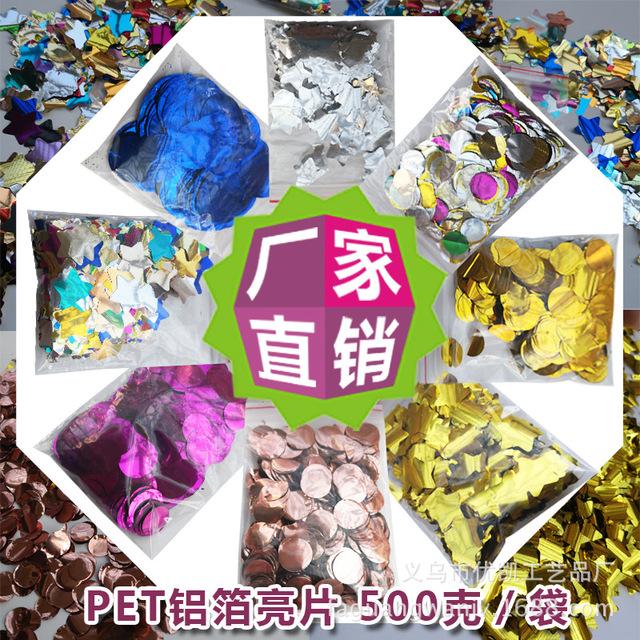 圆形PET铝箔亮片金银色气球装饰纸屑铝片速卖通亚马逊跨境热卖