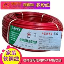 桂林国际电线电缆穿山牌BVR10多股国标线铜线软铜线家装线主线