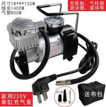 220V家用电动小型充气泵汽车摩托车自行车气柱袋轮胎打气机充气机