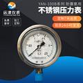 供应不锈钢耐震氨用压力表YAN-100B系列 压力气压表