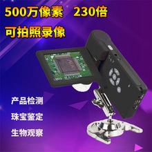 便携式带屏幕数码显微镜3寸电子显微镜可拍照录像古玩字画鉴定