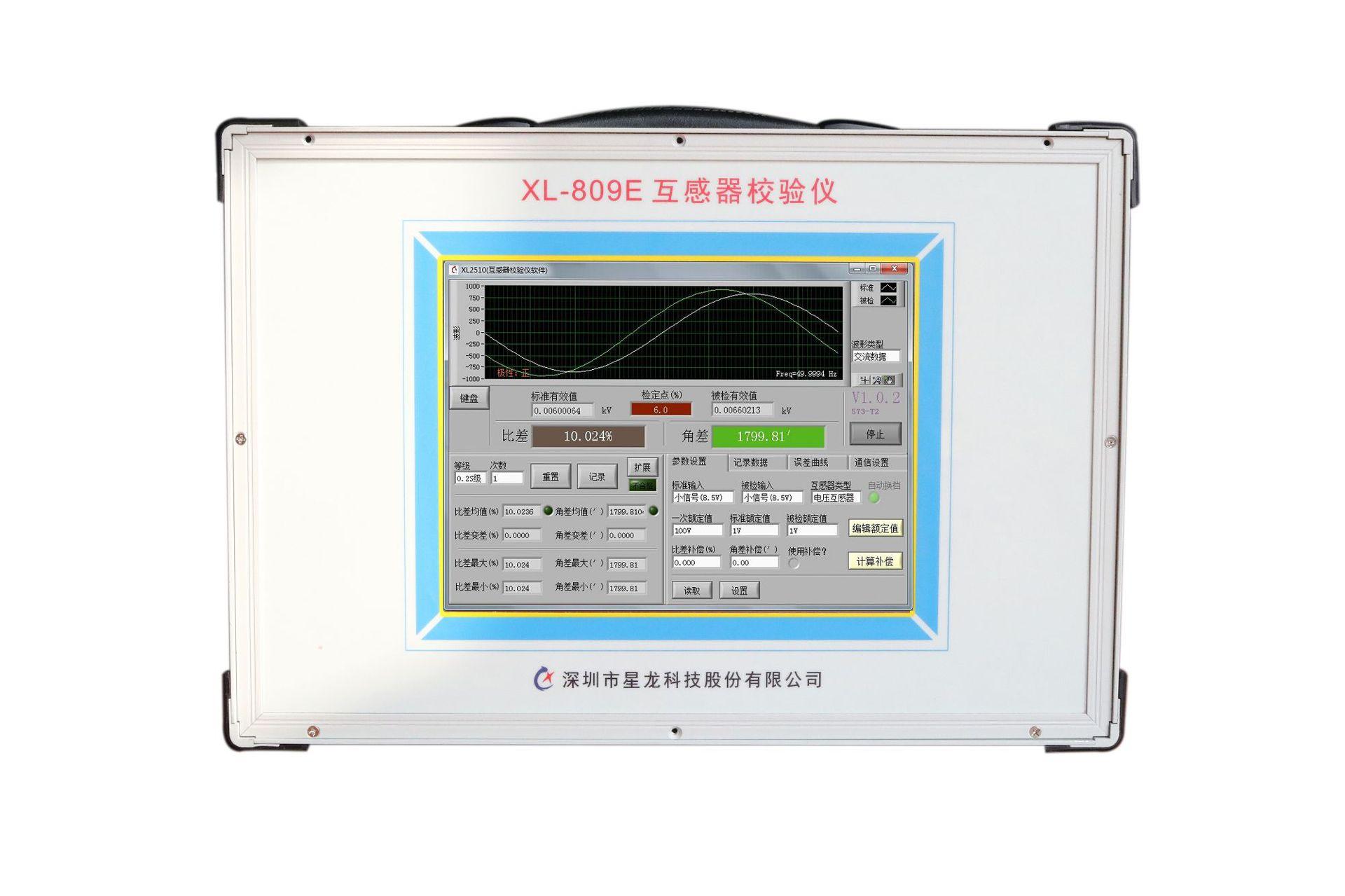 XL-809E互感器校验仪、互感器现场校验装置、互感器校验仪厂家