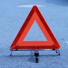 緊急停車牌led三角警示牌警告牌汽車國標停車牌反光三角牌故障