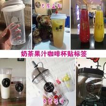 定做奶茶咖啡杯商标LOGO不干胶贴纸果汁饮料杯标签透明瓶标贴定制