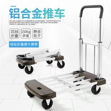 折叠平板车家用四轮静音手推车便携手拉车行李车拉货车拖车搬运车