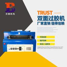 专业生产供应双面过胶机、化妆品?#26800;?#33014;机、热熔胶管,纸箱打胶机