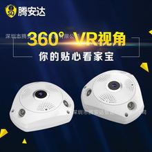 智能攝像頭 360度無線wifi高清網絡攝像機廣角魚眼監控全景攝像頭