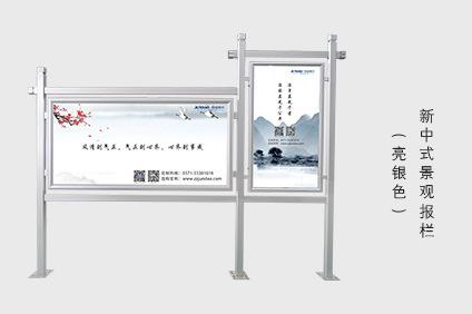 亮银新中式景观报栏