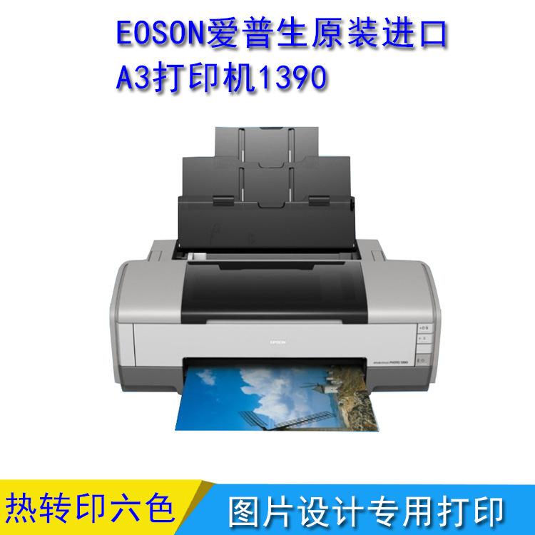 爱普生热转印打印机  A3A4热升华彩色图片打印机1390喷墨式打印机