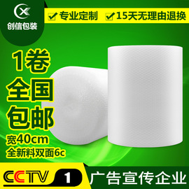 Shockproof bubble paper new material thickened 2.3 jin wide 40CM double-sided bubble film
