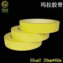 矽膠馬拉膠帶Mylar0.055淺黃色PET麥拉單面膠布變壓器隔離絕緣