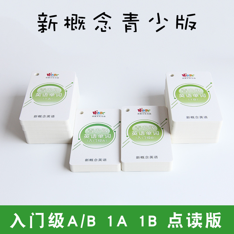 new concept Word cards Entry-level AB1A1B Master Point reading pen Point Reading Scavenging sound
