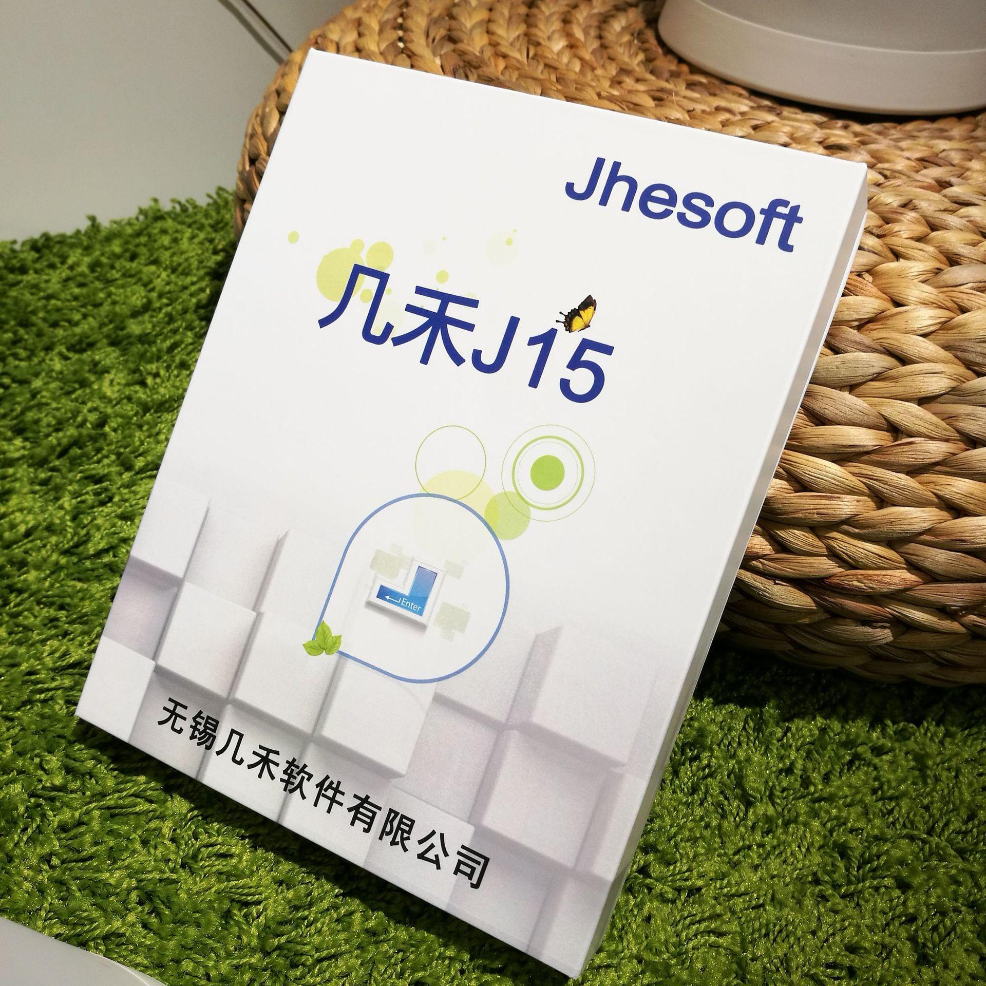 十五年几禾J15-10用户套装正版ERP企业生产管理软件系统网络版