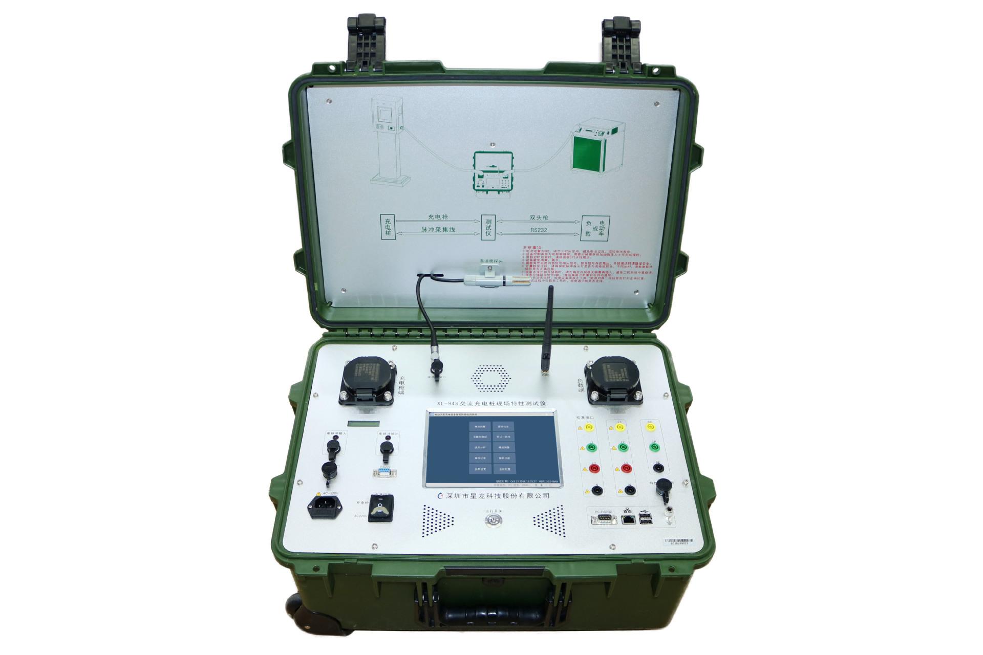 XL-943交流充电桩现场校验仪 充电桩检测 充电桩测试专用设备