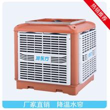 润东方环保空调水蒸发吸热制冷节能换气机水帘保湿降温通风机批发