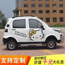 家用四輪電動車成人微型代步車轎車大陽油電兩用新能源電動汽車