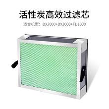 酷柏焊錫煙霧凈化器TD1000機型DX2000機型DX3000配件濾芯