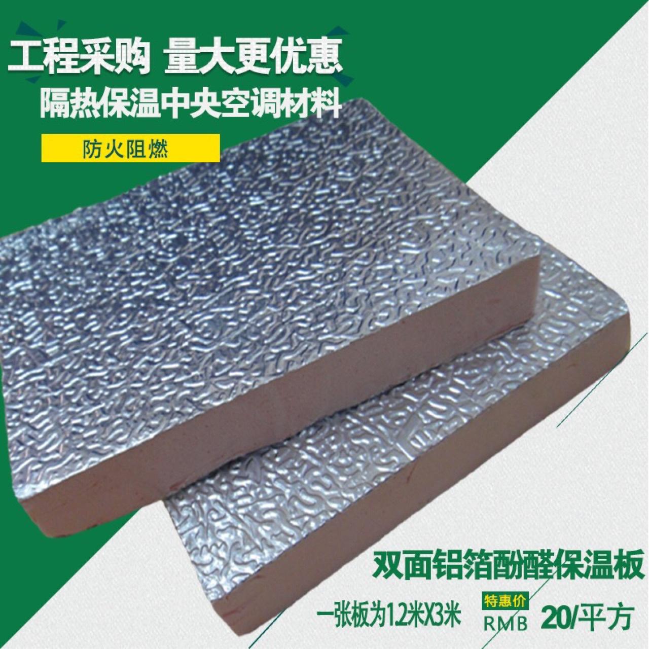 阳光房隔热板批发双面铝箔酚醛保温板复合板空调风板铝箔保温板
