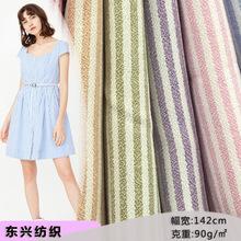 小清新亂麻條紋色織布時裝面料 時尚女裝襯衫吊帶連衣裙滌棉面料