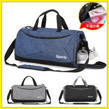 运动健身包男女旅行包手提大容量行李包干湿分离瑜伽包斜挎旅行袋
