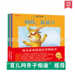 Rabbit Jerry EQ cultivation Picture Book Series: I don't want to go to Kindergarten Mom I can wait for 8 volumes