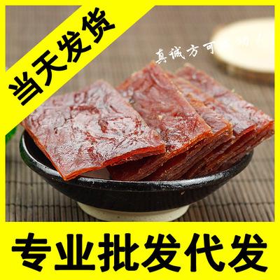 零食品原味靖江猪肉脯200g包装特价麻辣香辣蜜汁散装整箱年货包邮