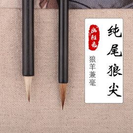 You Yazhai traditional handicraft and small wipe brush copy pen fly head brush thin gold body black sandalwood wolf block letters