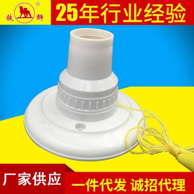厂家供应大拉线平灯座直径110mm沧舞拉罗 批发供应螺口灯头