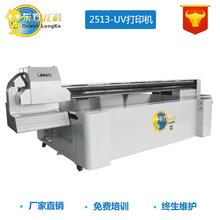 uv打印机理光uv浮雕机酒瓶广告手机壳2513uv平板打印机创业款