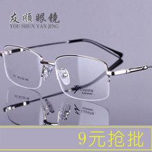 時尚新款金屬記憶鈦合金 眼鏡框批發631男士半框架光學眼鏡架廠家