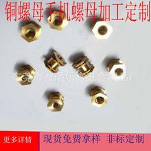 廠家供應自動車床件加工 銅螺母 手機螺母注塑拉花螺母加工定制