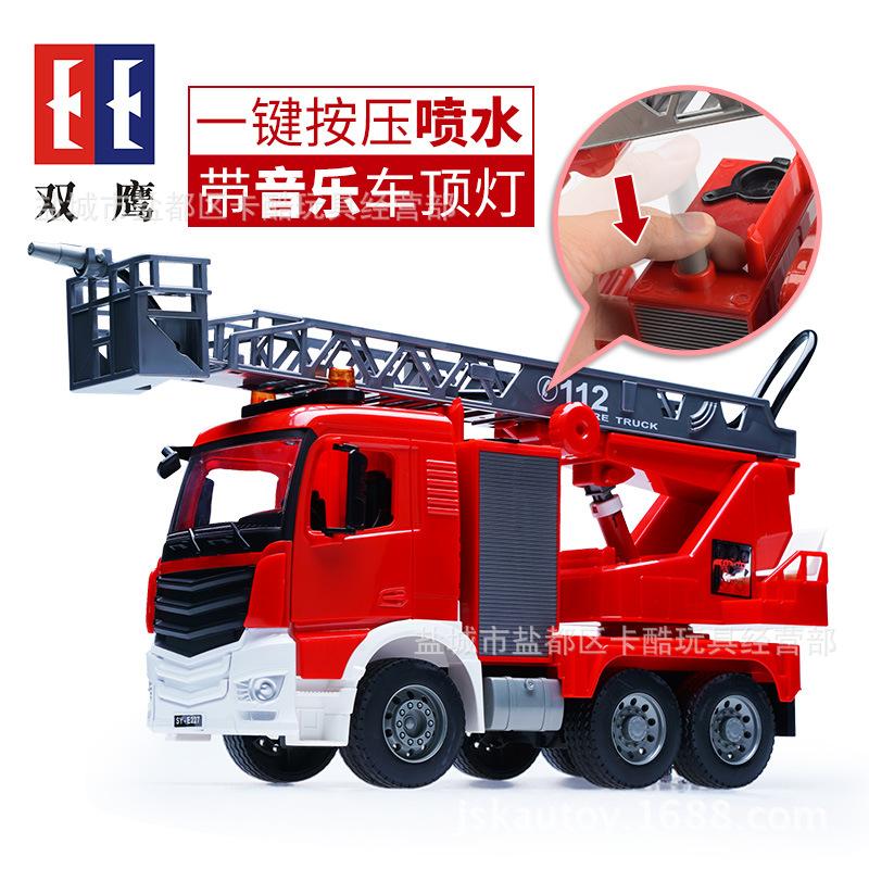 双鹰E227-002消防车手动惯性工程车1:20儿童玩具车模一件代发