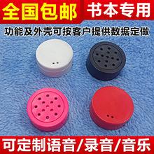 儿歌挤压音乐声控发声盒 玩具音乐方形挤压盒 发声器电子音乐机芯