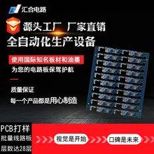 定制4层电路板阻抗控制金属包边蓝牙耳机pcb快板打样 线路板