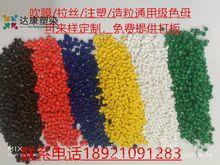 高浓度  色母 分散好 无金点环保通用彩色母粒拉丝吹膜级支持定制
