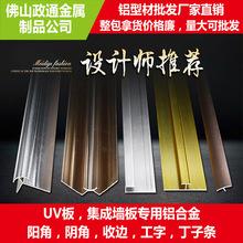 鋁合金裝飾線條 陽角陰角收邊條工字T型包邊收口條 UV板裝飾線