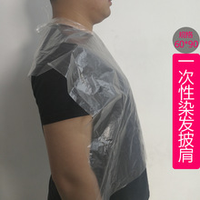批发定制一次性披肩 防污染一次性染发美发塑料披肩 厂家直销