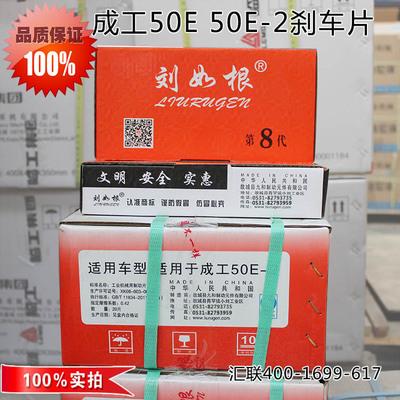 成工装载机配件/铲车配成工50E/50E-II配套专用 正宗刘如根刹车片