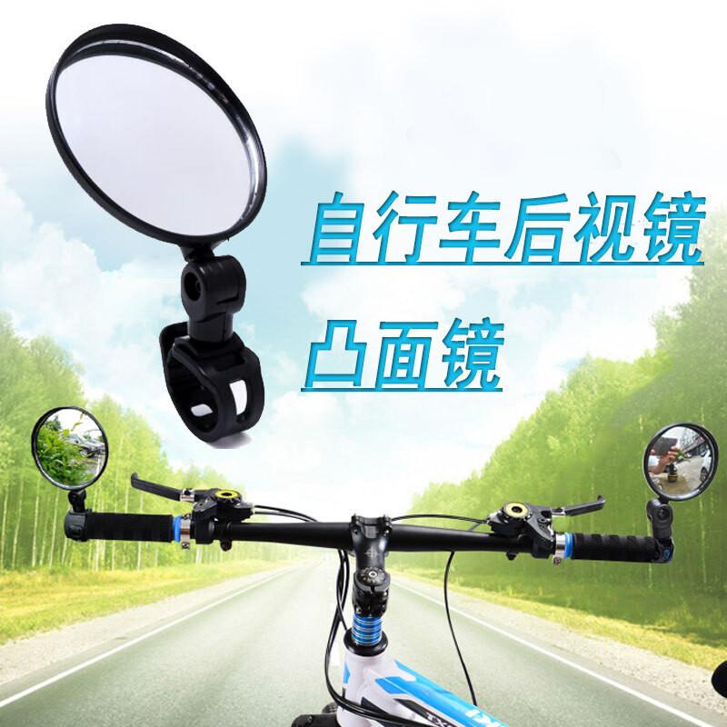 360度可旋转骑行反光镜 大视野山地车观后镜 凸面自行车后视镜