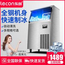 乐创制冰机商用 奶茶店设备全自动大型冰块机 家用小型迷你方冰机