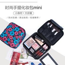专业隔板手提化妆包小号便携化妆箱韩国简约纹绣化妆品旅行收纳包
