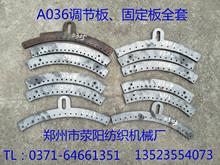 纺机配件 调节板 固定板 FA106  A036 全套 厂家直销