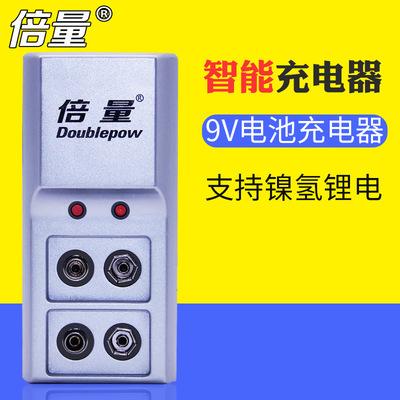倍量 9V电池充电器 9号充电电池锂离子充电器 两槽九伏智能充电器