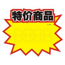 厂家直销热卖标价签 价格牌跳跳卡 单色印刷爆炸贴 营销纸 可定做