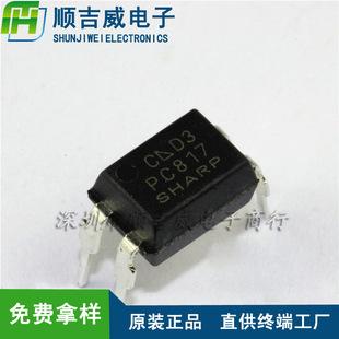 原装PC817 EL817C 光耦817 贴片直插光耦 电子元器件 厂家直销