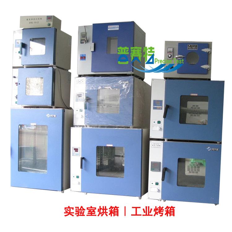 电热鼓风干燥箱_厂家直销小型实验室烘箱高温箱工业烤箱恒温鼓风现货