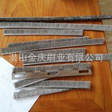 304不锈钢丝条刷铁皮条刷镀铜钢丝条刷烧结环冷机密封钢丝毛刷条