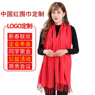 Annual meeting red <font color=red>scarf</font> customized 2020 party classmates meeting imitation cashmere shawl gift red <font color=red>scarf</font> printed embroidered logo